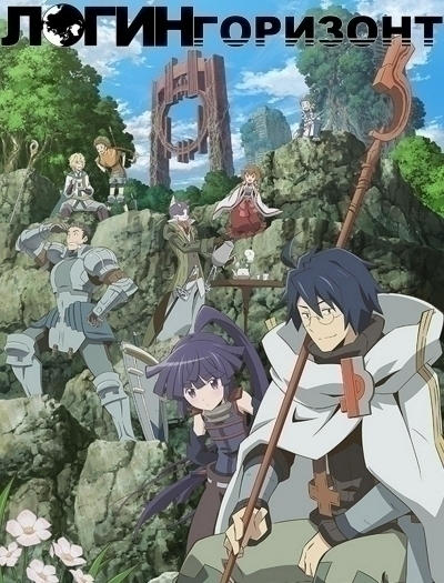 Логин Горизонт / Log Horizon [Сезон 1, Серия 1-25 из 25] 2013