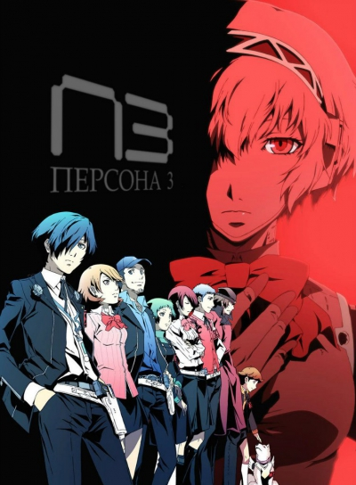 Персона 3 (фильм второй) / Persona 3 the Movie: Midsummer Knight's Dream (2014)