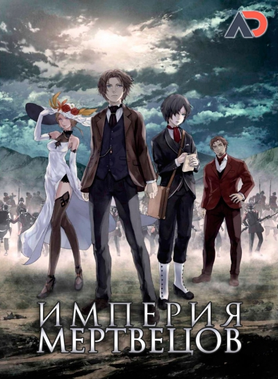 Империя Мертвецов / Shisha no Teikoku / The Empire of Corpses (2015)