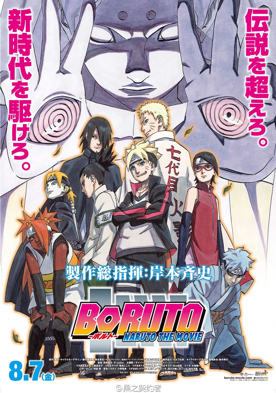 Боруто (фильм) / Boruto: Naruto the Movie (2015)